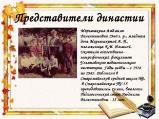 Представители династии Марьюшкина Людмила Валентиновна 1960 г. р., младшая до
