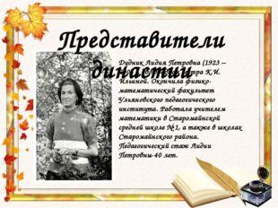 Дудник Лидия Петровна (1923 – 2006 ), двоюродная сестра К.И. Ильиной. Окончил