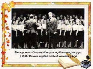 Выступление Старомайнского академического хора ( К.И. Ильина первая слева в н
