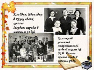 Клавдия Ивановна в кругу своих коллег (первая справа в нижнем ряду) Коллектив