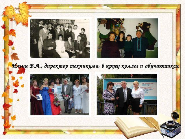 Ильин В.А., директор техникума, в кругу коллег и обучающихся