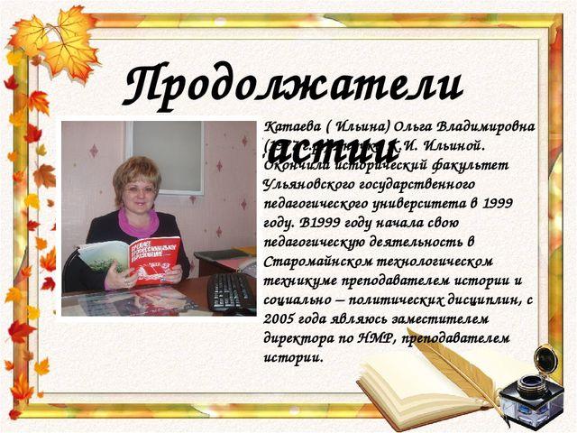 Продолжатели династии Катаева ( Ильина) Ольга Владимировна (1977 г.р.).Внучка...