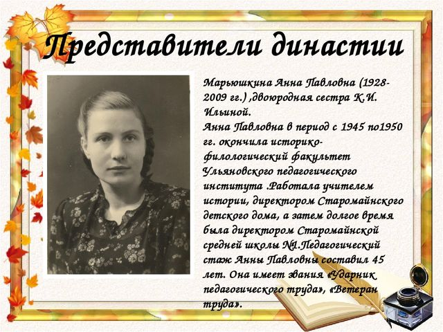 Представители династии Марьюшкина Анна Павловна (1928-2009 гг.) ,двоюродная с...