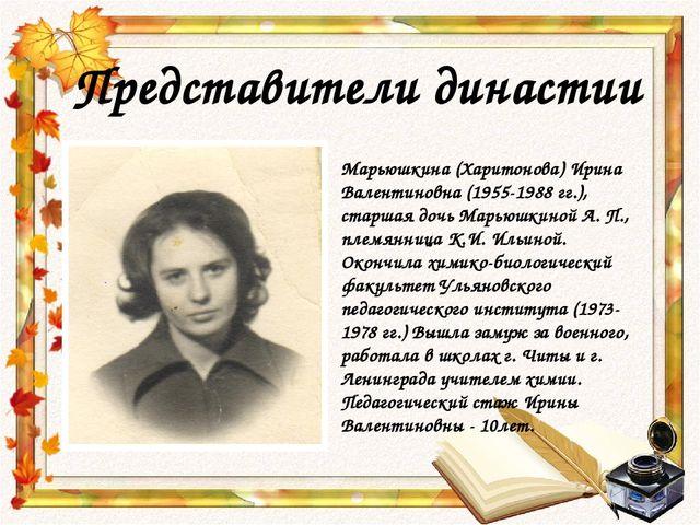 Представители династии Марьюшкина (Харитонова) Ирина Валентиновна (1955-1988...