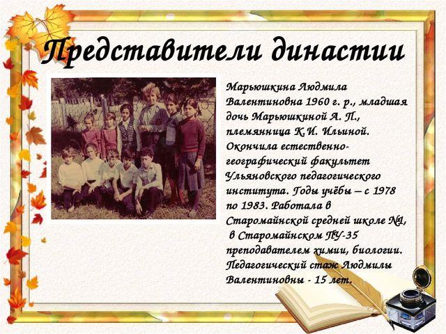 Представители династии Марьюшкина Людмила Валентиновна 1960 г. р., младшая до...