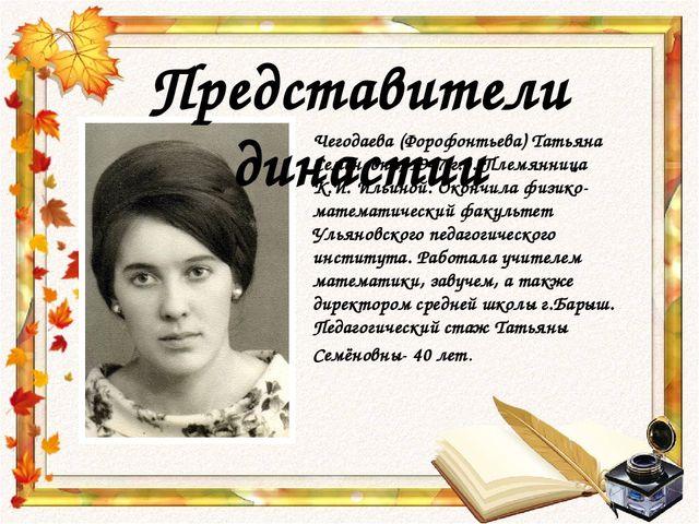 Чегодаева (Форофонтьева) Татьяна Семёновна, 1947 г.р. Племянница К.И. Ильиной...