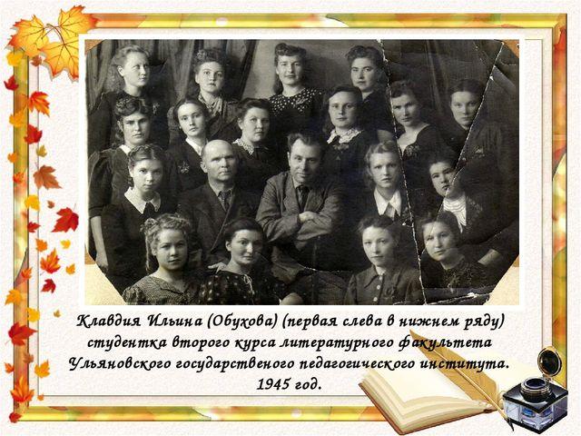Клавдия Ильина (Обухова) (первая слева в нижнем ряду) студентка второго курс...