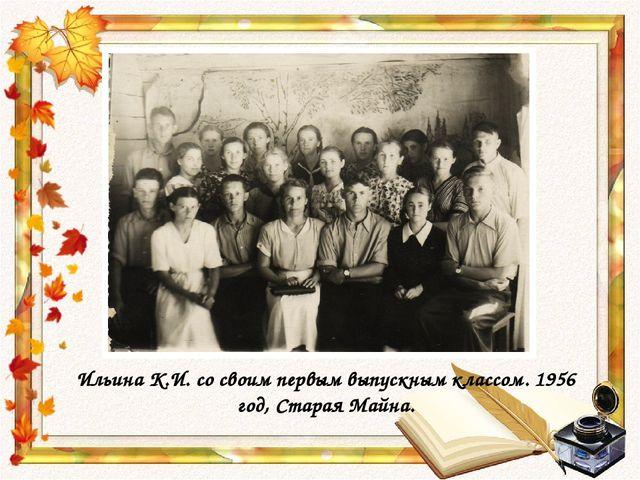 Ильина К.И. со своим первым выпускным классом. 1956 год, Старая Майна.