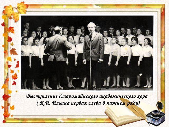 Выступление Старомайнского академического хора ( К.И. Ильина первая слева в н...