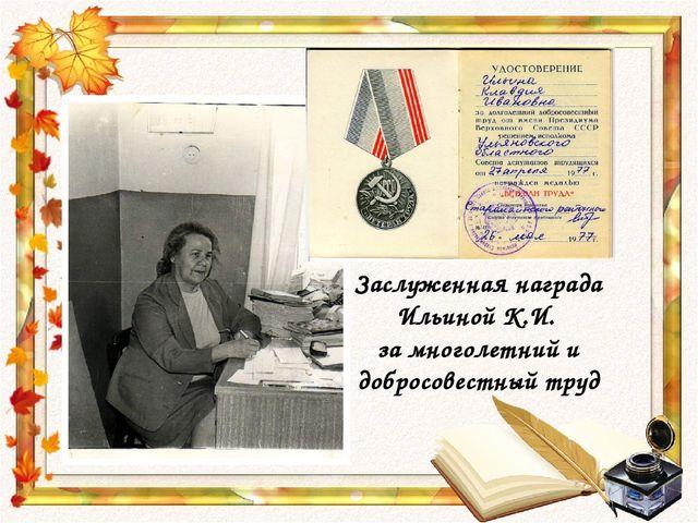 Заслуженная награда Ильиной К.И. за многолетний и добросовестный труд