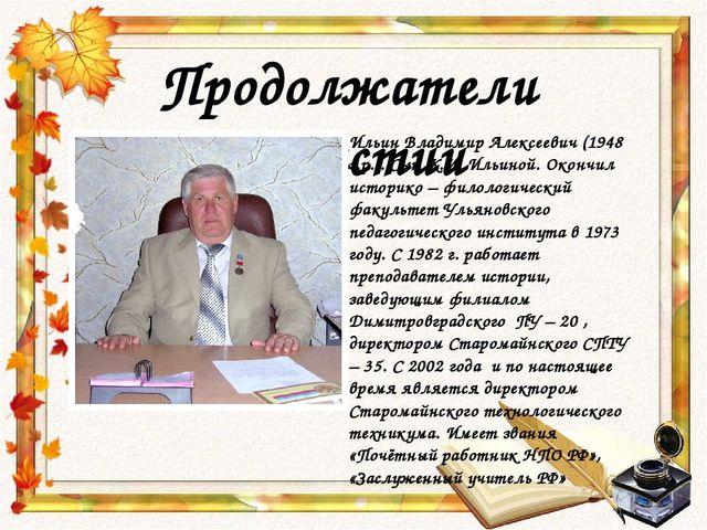 Продолжатели династии Ильин Владимир Алексеевич (1948 г.р.). Сын К.И. Ильиной...
