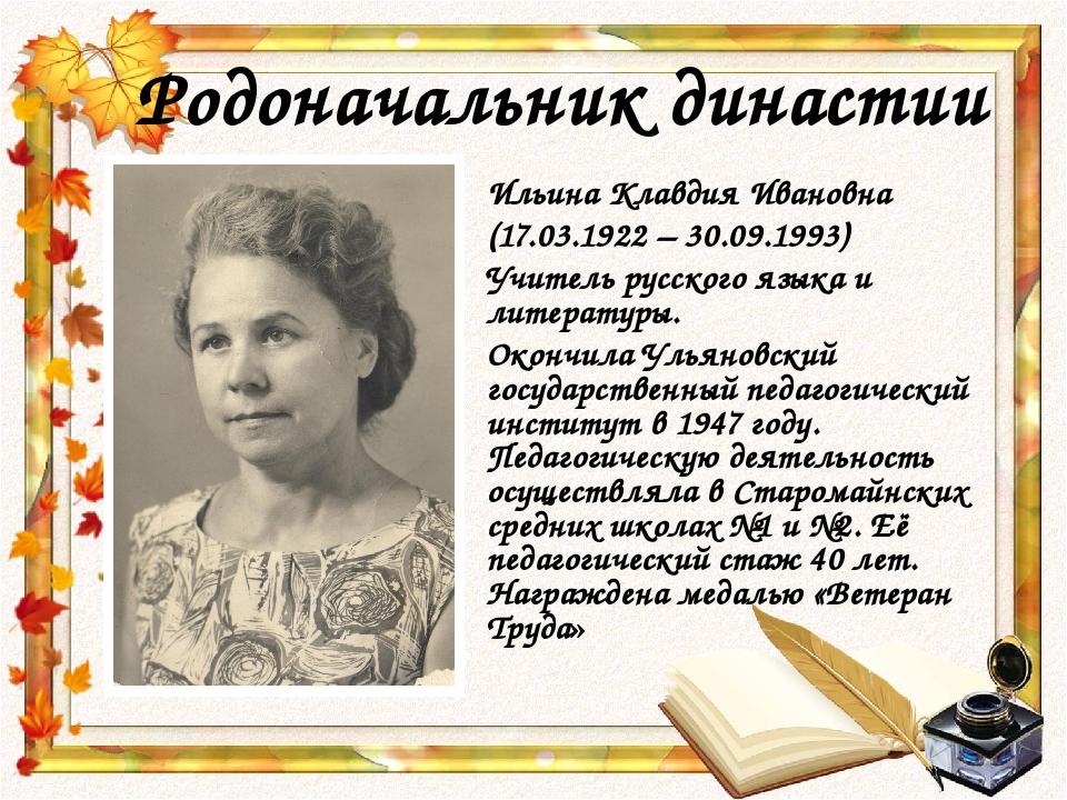 Родоначальник династии Ильина Клавдия Ивановна (17.03.1922 – 30.09.1993) Учит...