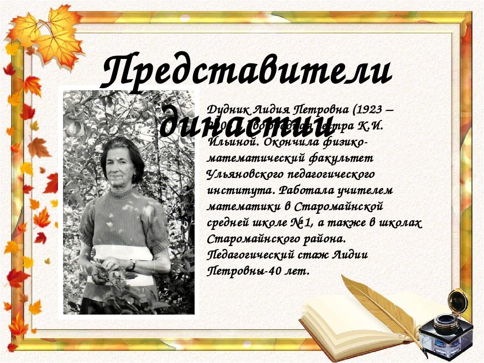 Дудник Лидия Петровна (1923 – 2006 ), двоюродная сестра К.И. Ильиной. Окончил...