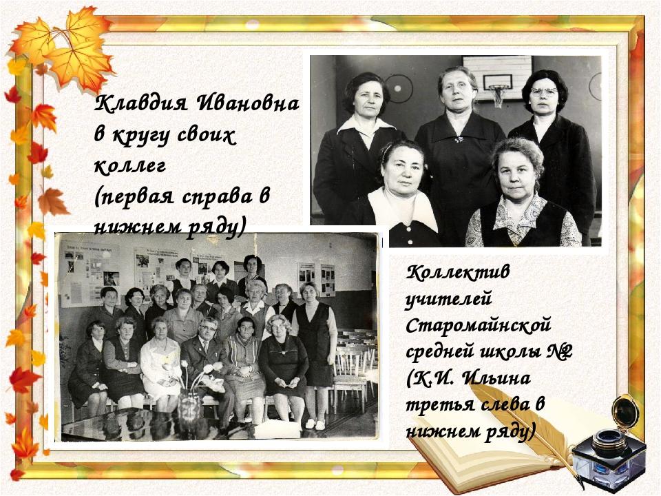 Клавдия Ивановна в кругу своих коллег (первая справа в нижнем ряду) Коллектив...
