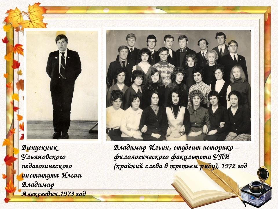 Выпускник Ульяновского педагогического института Ильин Владимир Алексеевич.19...