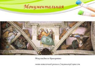Монументальная Микеланджело Буанаротти часть потолочной росписи Сикстинской к