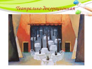 Театрально-декорационная