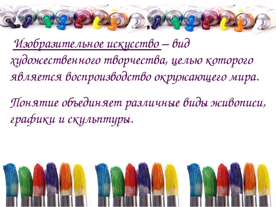 Изобразительное искусство – вид художественного творчества, целью которого я...