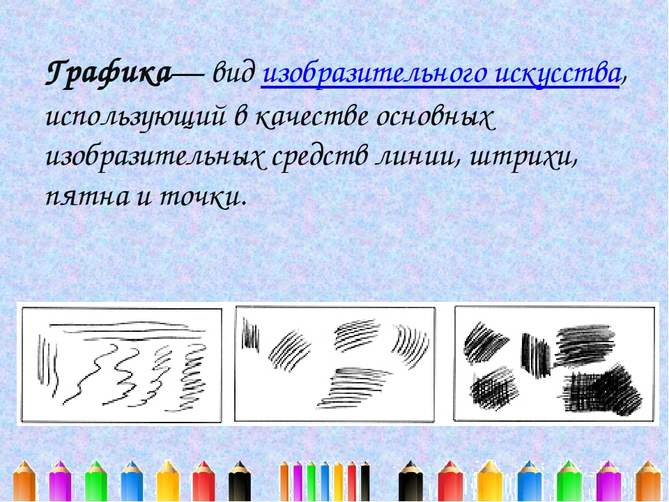 Графика— вид изобразительного искусства, использующий в качестве основных изо...