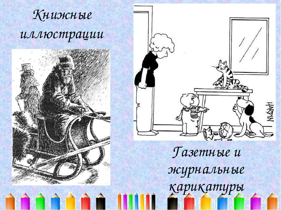 Книжные иллюстрации Газетные и журнальные карикатуры