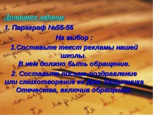 Домашнее задание 1. Параграф №55-56 На выбор : 1.Составьте текст рекламы наш