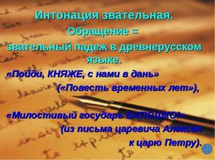 Интонация звательная. Обращение = звательный падеж в древнерусском языке. «По