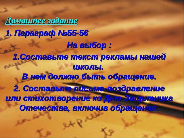 Домашнее задание 1. Параграф №55-56 На выбор : 1.Составьте текст рекламы наш...