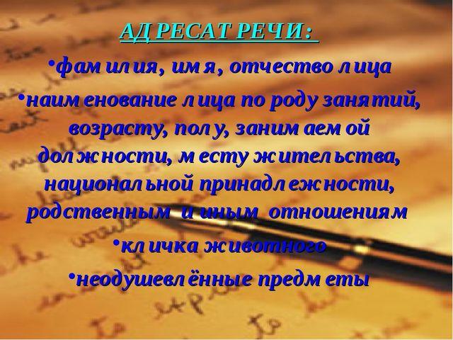 АДРЕСАТ РЕЧИ: фамилия, имя, отчество лица наименование лица по роду занятий,...