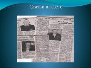 Прадеду-90 лет (25.03.2013)