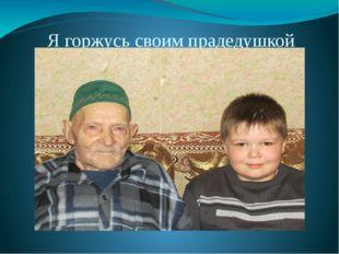 Дорогой мой прадедушка! Поздравляю Тебя с наступающим 70-летним Днём Победы!
