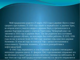 16 августа1942 года мой дедушка, Файрузов Магсум ушёл на фронт. Он воевал на