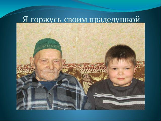 Дорогой мой прадедушка! Поздравляю Тебя с наступающим 70-летним Днём Победы!...