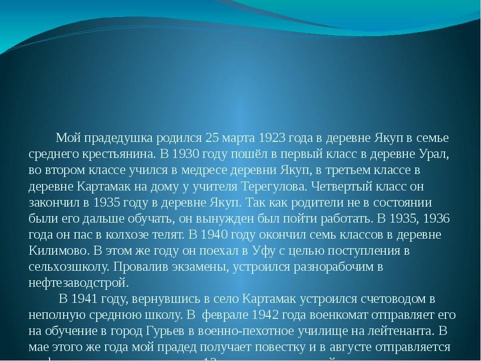 16 августа1942 года мой дедушка, Файрузов Магсум ушёл на фронт. Он воевал на...