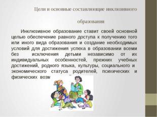 Цели и основные составляющие инклюзивного образования Инклюзивное образовани