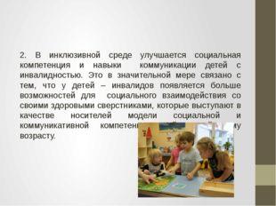2. В инклюзивной среде улучшается социальная компетенция и навыки коммуникац