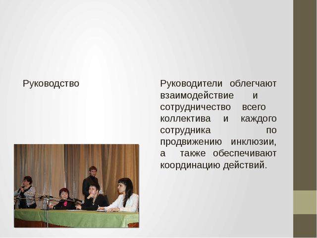 Руководство Руководители облегчают взаимодействие и сотрудничество всего кол...