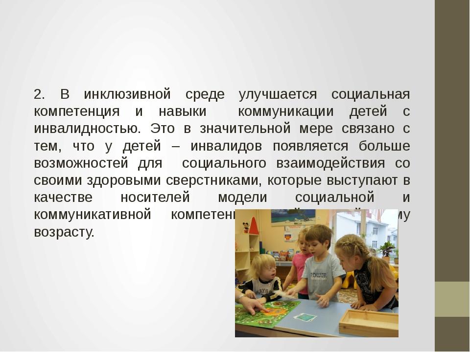 2. В инклюзивной среде улучшается социальная компетенция и навыки коммуникац...
