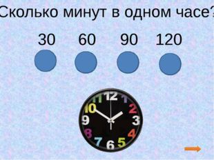 Сколько минут в одном часе? 30 60 90 120