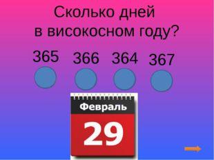 Сколько дней в високосном году? 365 366 364 367