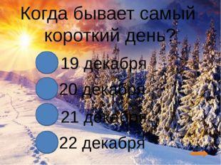 Когда бывает самый короткий день? 19 декабря 20 декабря 21 декабря 22 декабря