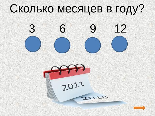 Сколько месяцев в году? 3 6 9 12