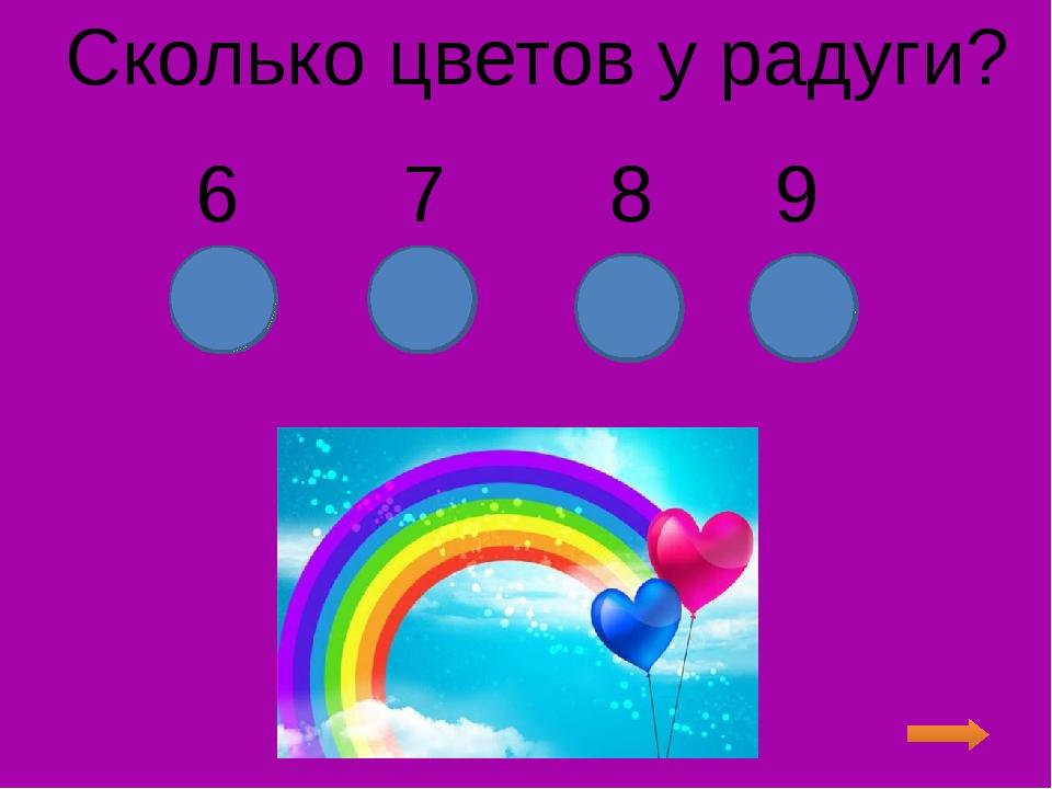 Сколько цветов у радуги? 6 7 8 9