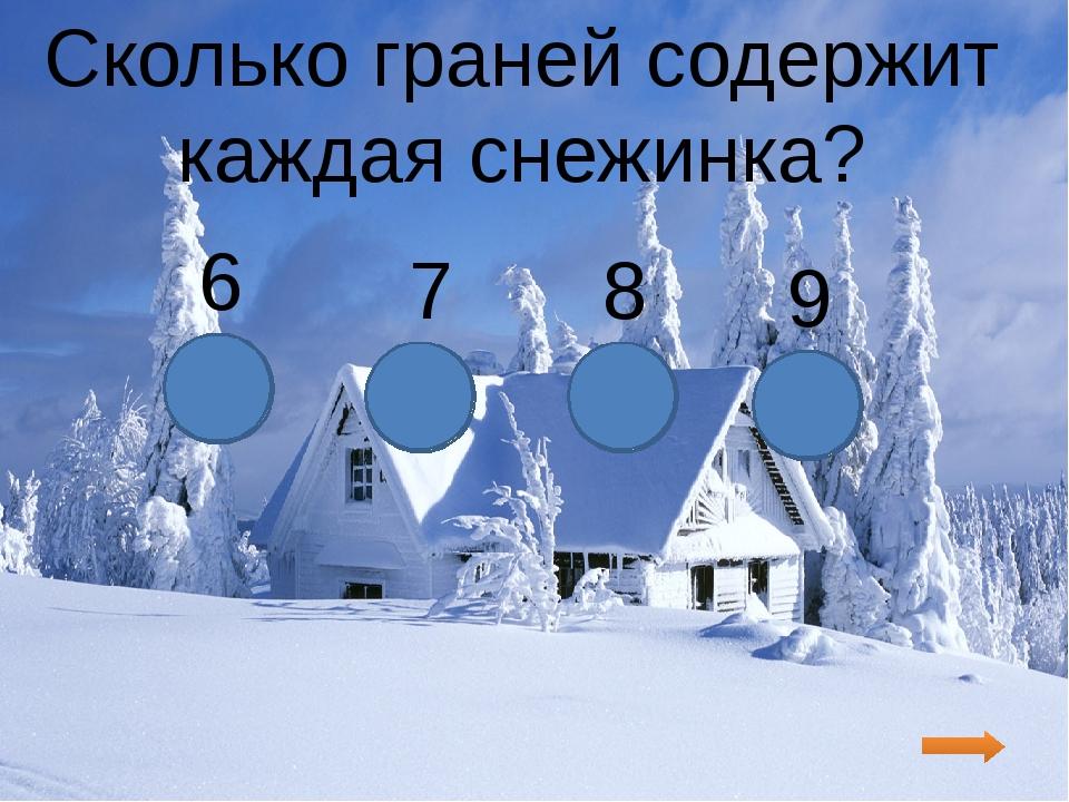 Сколько граней содержит каждая снежинка? 6 7 8 9