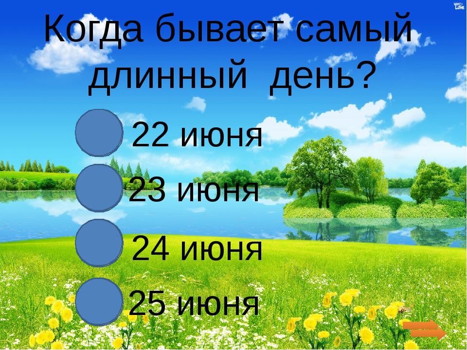 Когда бывает самый длинный день? 22 июня 23 июня 24 июня 25 июня