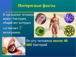 Интересные факты В организме человека живут бактерии, общий вес которых соста