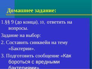 Домашнее задание: 1.§§ 9 (до конца), 10, ответить на вопросы. Задание на выбо