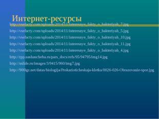 Интернет-ресурсы http://vsefacty.com/uploads/2014/11/interesnye_fakty_o_bakte