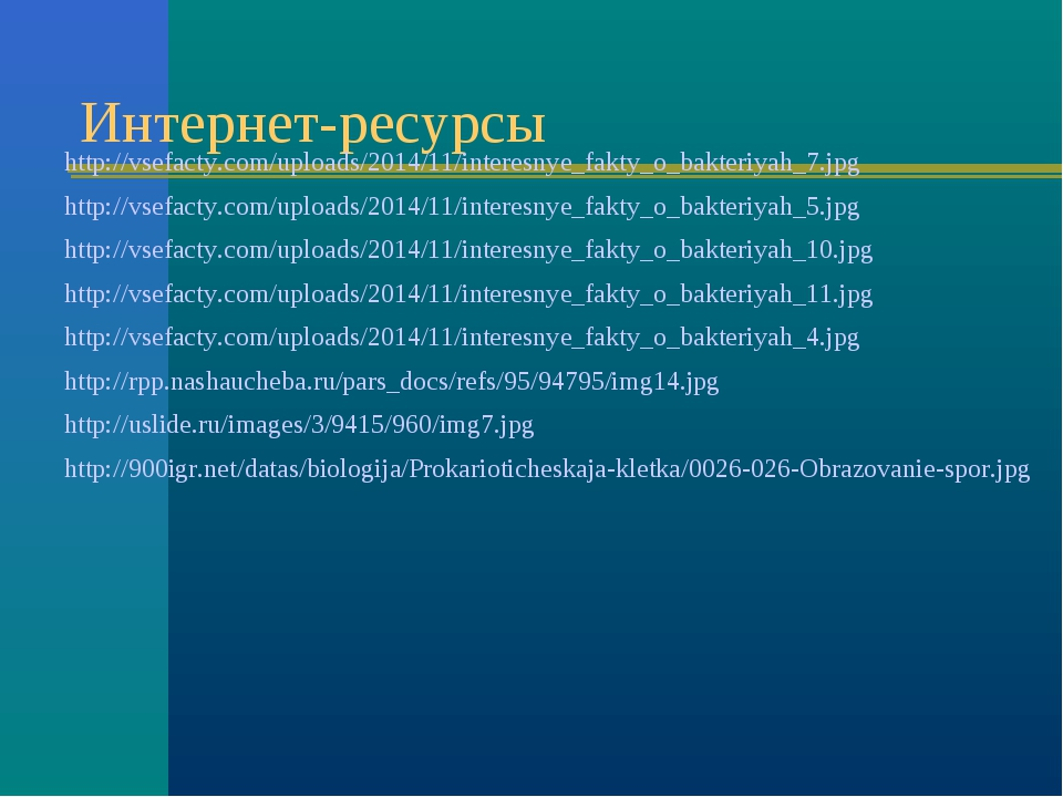 Интернет-ресурсы http://vsefacty.com/uploads/2014/11/interesnye_fakty_o_bakte...