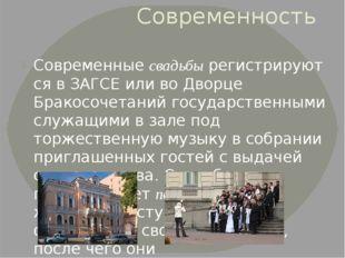 Современность Современныесвадьбырегистрируются вЗАГСЕ или во Дворце Бракос
