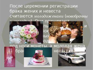 После церемонии регистрации брака жених и невеста считаютсямолодоженами(нов